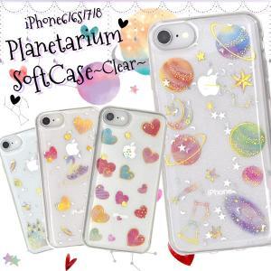 iPhone7/iPhone8/6/6S(4.7インチ)用 カバープラネタリウムソフトクリアケース アイフォン6 アイフォン7 アイフォン8 シックス セブン エイト ケースカバー|watch-me