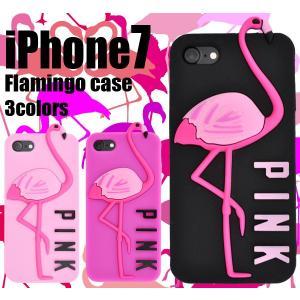 アイフォンケース iPhone7/iPhone8(4.7インチ)用 フラミンゴケース おもしろシリコンデザインケースアイフォン7 セブン アイフォン8 エイト|watch-me