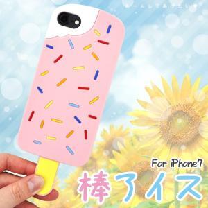 アイフォンケース iPhone7/iPhone8(4.7インチ)用 おもしろシリコンケース 棒アイスケースアイフォン7 セブン アイフォン8 エイト|watch-me