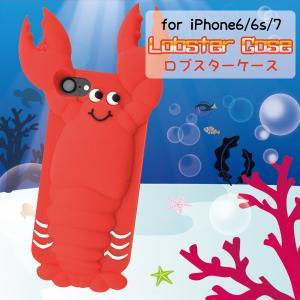 アイフォンケース iPhone7/iPhone8(4.7インチ)用 おもしろシリコンケース ロブスターケースアイフォン7 セブン アイフォン8 エイト|watch-me