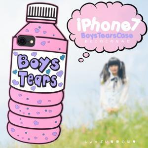 iPhone7(4.7インチ)用 おもしろシリコンケース BoysTears男の子のなみだケース アイフォン7 アイフォンセブン スマホケース スマホカバー ケースカバー