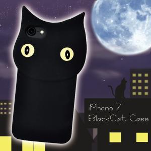 アイフォンケース iPhone7/iPhone8(4.7インチ)用 おもしろシリコンケース くろねこケース キャット黒猫アイフォン7 セブン アイフォン8 エイト|watch-me