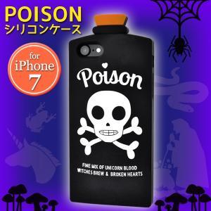 アイフォンケース iPhone7/iPhone8(4.7インチ)用 おもしろシリコンケース ポイズンケース 手書き風アイフォン7 セブン アイフォン8 エイト|watch-me