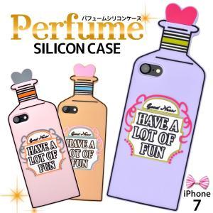 アイフォンケース iPhone7/iPhone8(4.7インチ)用 おもしろシリコンケース パフュームケース 香水 手書き風アイフォン7 セブン アイフォン8 エイト|watch-me