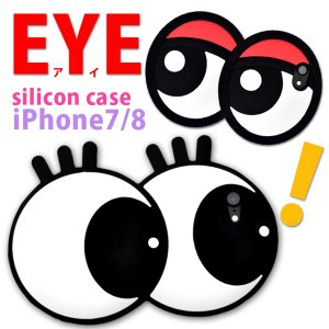 アイフォンケース iPhone7/iPhone8(4.7インチ)用 おもしろシリコンケース アイケースアイフォン7 セブン アイフォン8 エイト watch-me