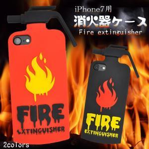 アイフォンケース iPhone7/iPhone8(4.7インチ)用 おもしろシリコンケース 消火器ケースアイフォン7 セブン アイフォン8 エイト|watch-me