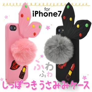 アイフォンケース iPhone7/iPhone8(4.7インチ)用 ふわふわしっぽつきうさみみケースアイフォン7 セブン アイフォン8 エイト(|watch-me
