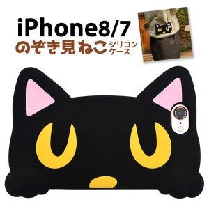 アイフォンケース iPhone7/iPhone8(4.7インチ)用 おもしろシリコンケース のぞき見ねこケースアイフォン7 セブン アイフォン8 エイト|watch-me