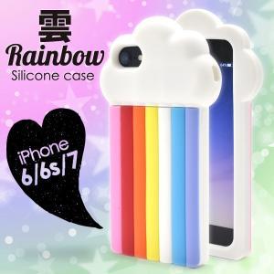iPhone7/iPhone8/6/6S(4.7インチ)用 おもしろシリコンケース 雲レインボーシリコンケース アイフォン7 アイフォンセブン|watch-me