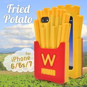 iPhone7/iPhone8/6/6S(4.7インチ)用 フライドポテトケース アイフォン7 アイフォンセブン スマホケース|watch-me