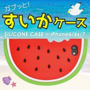 iPhone7/iPhone8/6/6S(4.7インチ)用 ガブッとスイカシリコンケース アイフォン6 アイフォン7 アイフォン8 シックス セブン エイト ケースカバー|watch-me