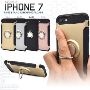 アイフォンケース iPhone7/iPhone8(4.7インチ)用 スマホリングホルダー付きケース アイフォン7 セブン アイフォン8 エイト|watch-me
