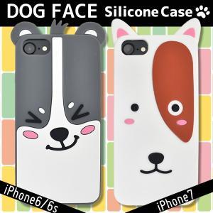 iPhone7/iPhone8/6/6S(4.7インチ)用 カバー犬顔ケース  アイフォン6 アイフォン7 アイフォン8 シックス セブン エイト ケースカバー|watch-me
