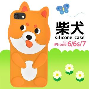 アイフォンケース iPhone7/iPhone8/6/6S(4.7インチ)用 カバー柴犬ケース アイフォン6 アイフォン7 アイフォン8 シックス セブン エイト ケースカバー|watch-me