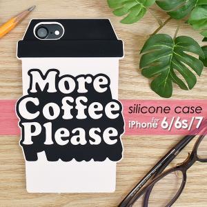 アイフォンケース iPhone7/iPhone8/6/6S(4.7インチ)用 モアコーヒープリーズケース おもしろシリコンケース アイフォン シックス セブン エイト|watch-me