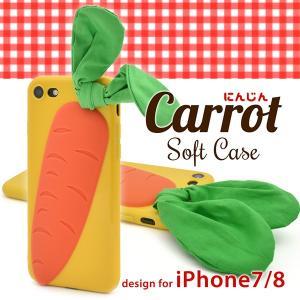 アイフォンケース iPhone7/iPhone8(4.7インチ)用 POPなカラーのにんじんソフトケース アイフォン7 セブン アイフォン8 エイト|watch-me