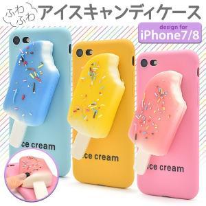 アイフォンケース  iPhone7/iPhone8(4.7インチ)用 アイスキャンディケース アイフォン7 セブン アイフォン8 エイト|watch-me