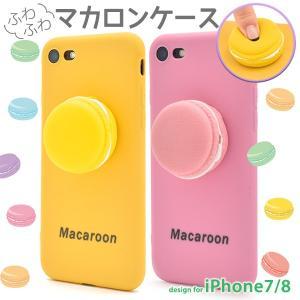 アイフォンケース  iPhone7/iPhone8(4.7インチ)用 マカロンケース アイフォン7 セブン アイフォン8 エイト|watch-me