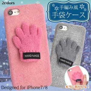 アイフォンケース  iPhone7/iPhone8(4.7インチ)用 存在感アリ 手編み風手袋ケースカバー アイフォン7 セブン アイフォン8 エイト|watch-me