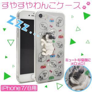 アイフォンケース iPhone7/iPhone8(4.7インチ)用 すやすやわんこケース アイフォン7 セブン アイフォン8 エイト|watch-me