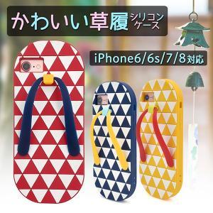 アイフォンケース iPhone7/iPhone8/6/6S(4.7インチ)用 かわいい草履シリコンケース おもしろシリコンケース アイフォン シックス セブン エイト|watch-me