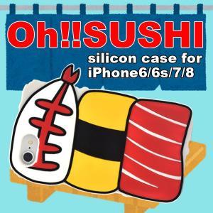 アイフォンケース iPhone7/iPhone8/6/6S(4.7インチ)用 Oh  SUSHIシリコンケース おもしろシリコンケース アイフォン シックス セブン エイト|watch-me