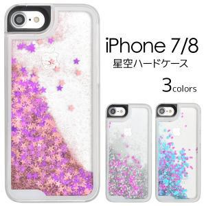 iPhone7/iPhone6/6S(4.7インチ)兼用 星空ケース ラメウォーターケース アイフォン6 アイフォン7 スマホケース スマホカバー ケースカバー|watch-me