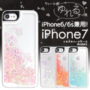 iPhone7/iPhone6/6S(4.7インチ)兼用 トキメキハートケース ハートラメ ウォーターケース アイフォン6 アイフォン7 スマホケース スマホカバー ケースカバー|watch-me