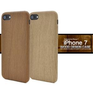 アイフォンケース iPhone7/iPhone8(4.7インチ)用 ウッドデザインソフトケースアイフォン7 セブン アイフォン8 エイト|watch-me
