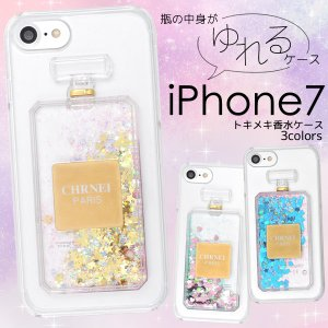 アイフォンケース iPhone8/iPhone7(4.7インチ)兼用 トキメキ香水ケース アイフォン7 アイフォンセブン  ケースカバー watch-me