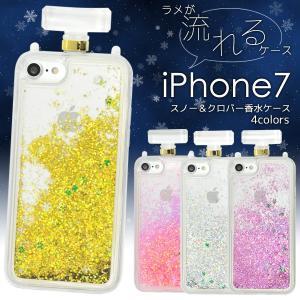 アイフォンケース iPhone7/iPhone8(4.7インチ)用 スノー&クローバー香水ケースアイフォン7 セブン アイフォン8 エイト|watch-me