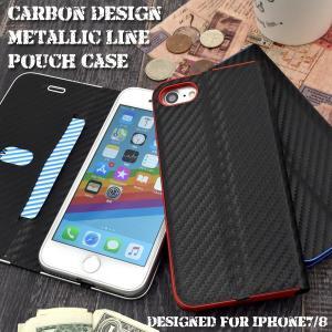 アイフォンケース iPhone7/iPhone8(4.7インチ)用 カーボンデザインメタリックライン手帳型ケース アイフォン7 セブン アイフォン8 エイト|watch-me