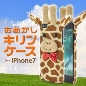 アイフォンケース iPhone7/iPhone8(4.7インチ)用 おめかしキリンケースアイフォン7 セブン アイフォン8 エイト(|watch-me