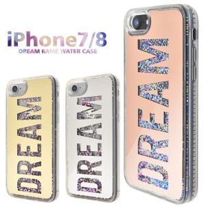 アイフォンケース iPhone7/iPhone8(4.7インチ)用 DREAMラメウォーターケースアイフォン7 セブン アイフォン8 エイト|watch-me