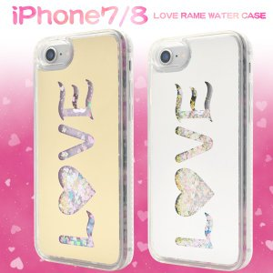 アイフォンケース iPhone7/iPhone8(4.7インチ)用 LOVEラメウォーターケース アイフォン7 セブン アイフォン8 エイト|watch-me