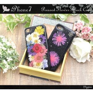 アイフォンケース iPhone7/iPhone8(4.7インチ)用 押し花ブラックケースアイフォン7 セブン アイフォン8 エイト(|watch-me