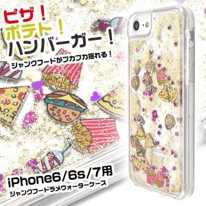 iPhone7/iPhone6/6S(4.7インチ)兼用 ジャンクフードラメウォーターケース アイフォン7 アイフォンセブン スマホケース|watch-me