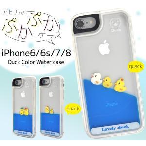 アイフォンケース iPhone8/iPhone7/iPhone6/6S(4.7インチ)兼用 ダックカラーウォーターケース|watch-me