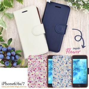 iPhone7/iPhone8/6/6S(4.7インチ)用 レザー×内側リバティプリント レザーデザインポーチケース アイフォン6 アイフォン7 スマホケース スマホカバー|watch-me