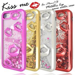 アイフォンケース iPhone7/iPhone8(4.7インチ)用 メタリックリップラメウォーターケース アイフォン7 セブン アイフォン8 エイト|watch-me