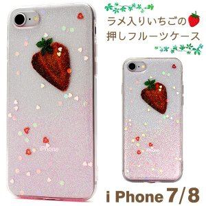 アイフォンケース iPhone7/iPhone8(4.7インチ)用 ラメ入りいちごの押しフルーツケース アイフォン7 セブン アイフォン8 エイト|watch-me