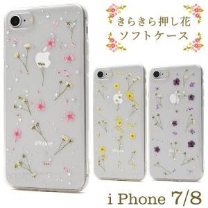 アイフォンケース iPhone7/iPhone8(4.7インチ)用 きらきら押し花ソフトケース アイフォン7 セブン アイフォン8 エイト|watch-me