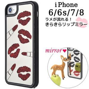 アイフォンケース iPhone7/iPhone8/6/6S(4.7インチ)用 きらきらリップミラーケース watch-me