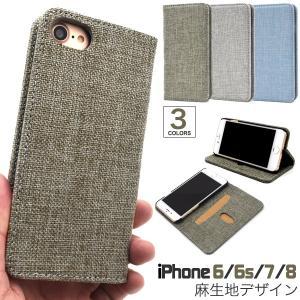 アイフォンケース iPhone7/iPhone8/6/6S(4.7インチ)用 麻生地風手帳型ケースアイフォン シックス セブン エイト|watch-me