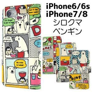 アイフォンケース iPhone7/iPhone8/6/6S(4.7インチ)用 コミック風シロクマ&ペンギン手帳型ケース アイフォン シックス セブン エイト watch-me