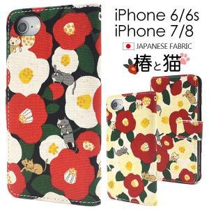 アイフォンケース iPhone7/iPhone8/6/6S(4.7インチ)用 椿と猫手帳型ケース アイフォン シックス セブン エイト|watch-me