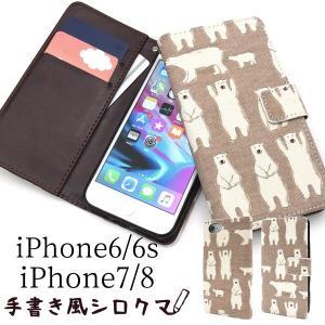 アイフォンケース iPhone7/iPhone8/6/6S(4.7インチ)用 手書き風シロクマデザイン手帳型ケース アイフォン シックス セブン エイト|watch-me