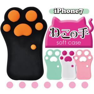 アイフォンケース iPhone7/iPhone8(4.7インチ)用 おもしろシリコンケース 猫の手ケース 肉球付きアイフォン7 セブン アイフォン8 エイト|watch-me