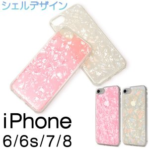 アイフォンケース iPhone8/iPhone7/iPhone6/6S(4.7インチ)兼用 シェルデザインケース アイフォン6 アイフォン7  ケースカバー|watch-me