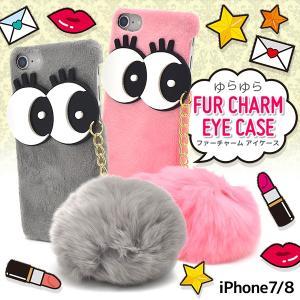アイフォンケース  iPhone7/iPhone8(4.7インチ)用 ゆらゆらファーチャームアイケース アイフォン7 セブン アイフォン8 エイト|watch-me